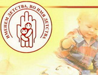 """Детский фонд опережает других претендентов на """"Народное признание"""" в номинации """"Инициатива"""""""
