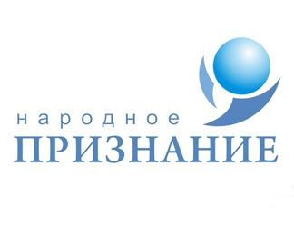 """Названы первые обладатели премии """"Народное признание-2011"""""""